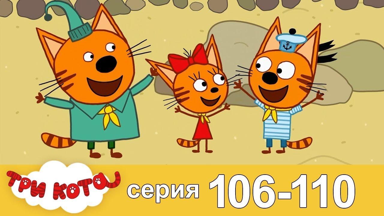 Три кота | Сборник | Серия 106 - 110 - YouTube