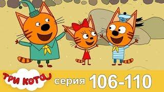 Три кота | Сборник | Серия 106 - 110