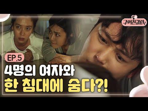 Ex-Girlfriend's Club Byun Yo-han gets on a bed with four women Ex-Girlfriend's Club Ep5