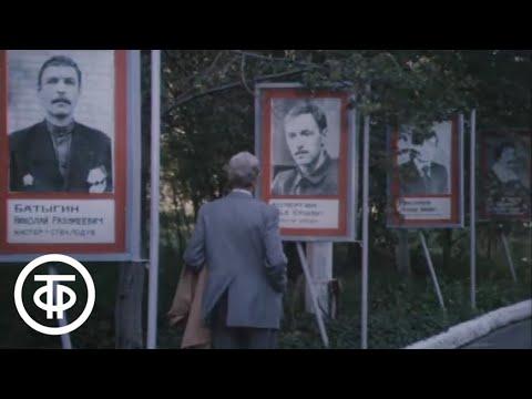 Дни и годы Николая Батыгина. Серия 5. Возвращение (1987)