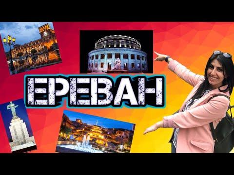 Виртуальный тур Armenia Today & Шушаник Костандян: Ереван