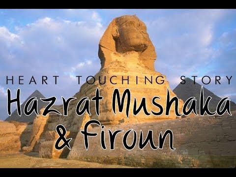 Story of Hazrat Mushaka A.S and Firon | Qari Ahmad Ali Sahab | Heart Touching | Must Watch