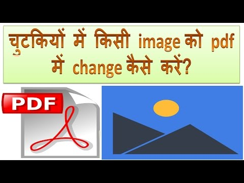 How To Convert Jpg Image To Pdf Without Software In Hindi | Kisi Image Ko Pdf Me Convert Kaise Kare