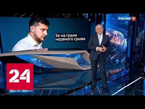 """Моника, выходи из домика"": Зеленского сравнили с Левински, он на грани срыва - Россия 24"