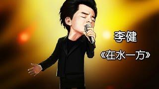《我是歌手 3》第五期单曲纯享- 李健 《在水一方》 I Am A Singer 3 EP5 Song: Li Jian Performance【湖南卫视官方版】