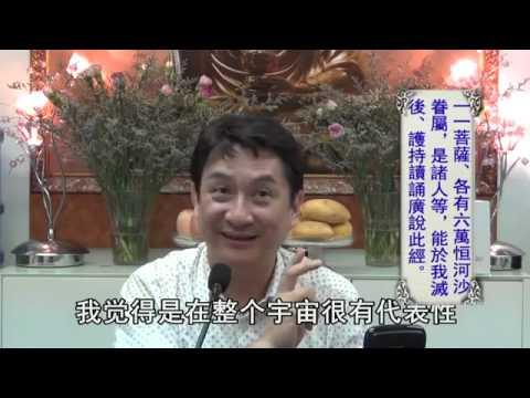Lotus Sutra 15 妙法蓮華經 第十五講