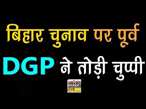 बिहार चुनाव पर   पूर्व डीजीपी ने तोड़ी चुप्पी !