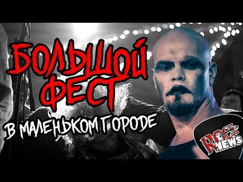 БОЛЬШОЙ РОК фестиваль в МАЛЕНЬКОМ ГОРОДЕ I Rock & Metal Fest - Shaking Heads 2019