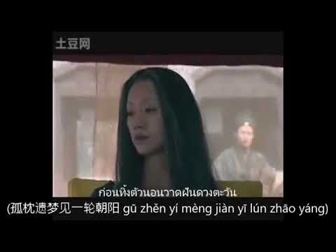 Hao Lei - Hong Zhu Guang (Thai Lyrics)