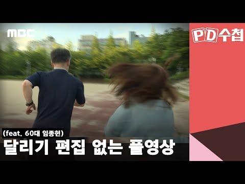 달리기 인터뷰 영상 풀버전 | 임종헌 전 법원행정처 차장