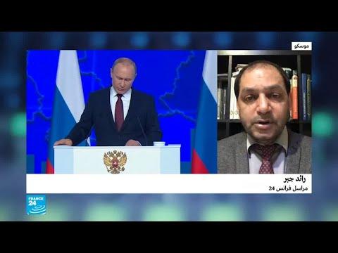 بوتين يهدد الدول الغربية بلهجة صارمة!!  - نشر قبل 2 ساعة