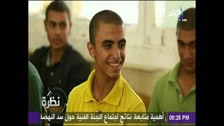 نظرة - كلية الشرطة.. مصنع الأبطال (حلقة كاملة) مع حمدي رزق 22/9/2017