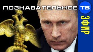 Куда ведёт страну многоликий Путин? Прямой эфир 8 июля 2020 (Познавательное ТВ, Артём Войтенков)