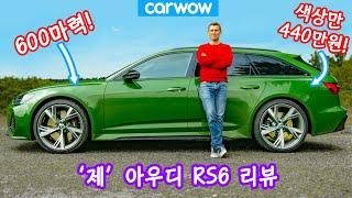 새로 받은 신형 아우디 RS6! 옵션 선택을 잘못했쩡.…