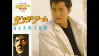 Midnight Rider (午夜騎士 English Ver.) - Alan Tam Wing Lun (譚詠麟)