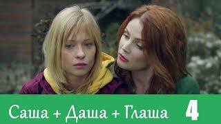Саша+Даша+Глаша - Серия 4/ 2014 / Сериал / HD 1080p