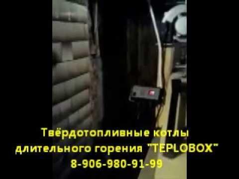 Твёрдотопливные котлы длительного горения, Кемеровская область, Новокузнецк, отзыв
