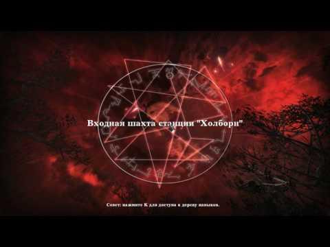 Hellgate: London Дьяблоподобный шутер [02]