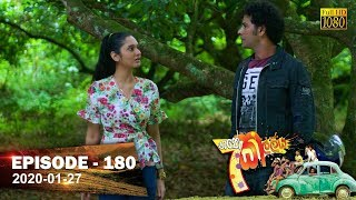 Hathe Kalliya | Episode 180 | 2020- 01- 27 Thumbnail