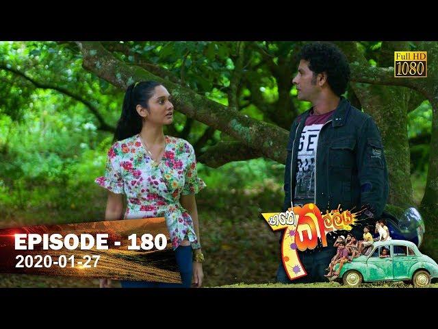 Hathe Kalliya | Episode 180 | 2020- 01- 27