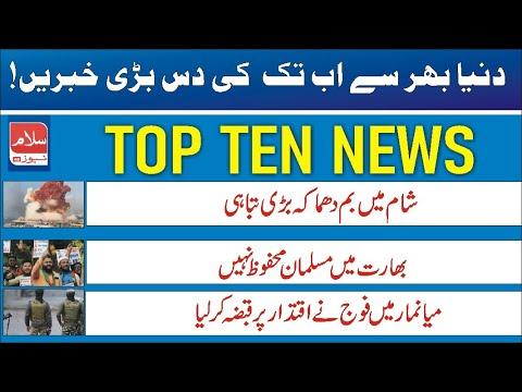 the-world's-top-ten-news-|-feb,-1-2021-|-salam-news-hd