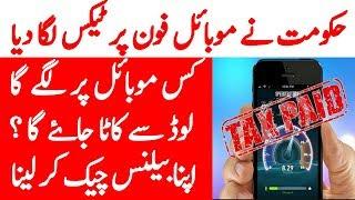 Govt Puts Tax on Cell Phones | Mobile Per Tax Laga Diya Gya | Spotlight