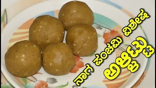 ನಾಗ ಪಂಚಮಿ ವಿಶೇಷ ಅಳ್ಳಿಟ್ಟು|allittu recipe in kannada|naga panchami recipe allittu