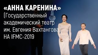 """Анна Каренина"" на IFMC-2019"
