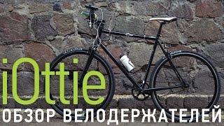 Обзор велодержателей iOttie Easy One Touch и iOttie Active Edge | UiP