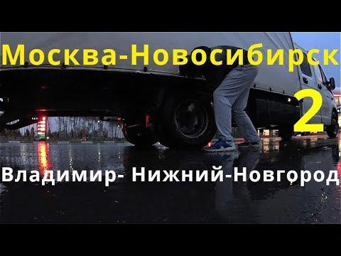 Москва-Новосибирск #2 Владимир - Нижний-Новгород