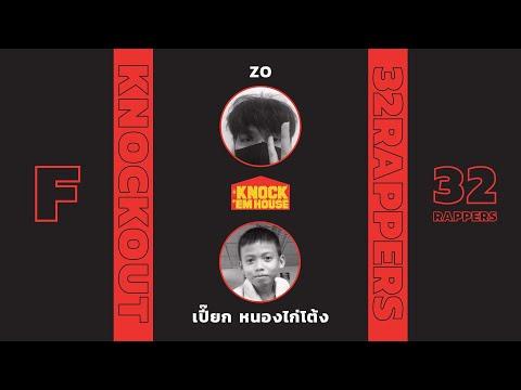 ZO Vs เปี๊ยก หนองไก่โต้ง (32 RAPPERS - RED #F) | KNOCK 'EM HOUSE