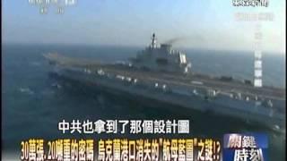 【關鍵時刻2300】當蘇俄海軍在中國復活 美國衛星早就不再看釣魚台20121017 thumbnail