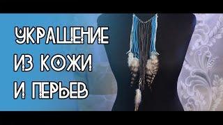 Как сделать украшение колье на шею из кожи и перьев