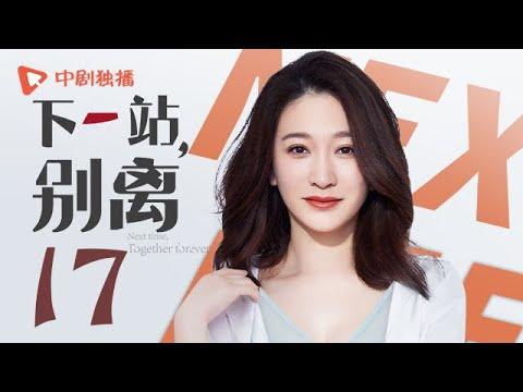 下一站别离 17 | Next time, Together forever 17(于和伟、李小冉、邬君梅 领衔主演)