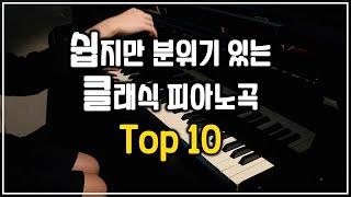 쉽지만 치는순간 감성터지는 클래식 피아노곡 top 10