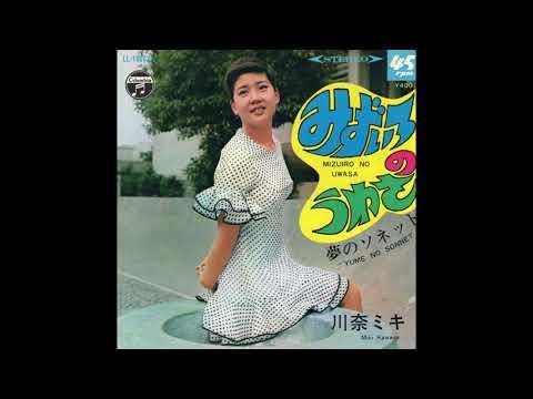 川奈ミキ 「みずいろのうわさ」 1968