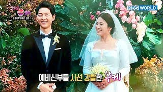 Celebrity HOT Clicks: Song Joongki & Song Hyekyo Marry [Entertainment Weekly/2017.11.06] thumbnail