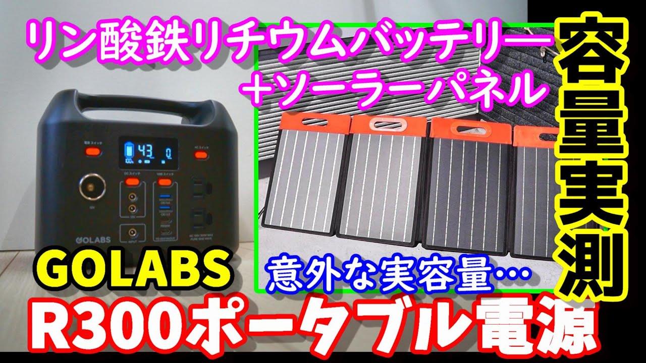 【実測実験】リン酸鉄バッテリー搭載の小型ポータブル電源 意外な実容量!? スポットクーラーは動く? 純正同士のソーラー充電も実験 GOLABSポータブル電源R300 ソーラーパネルSF100