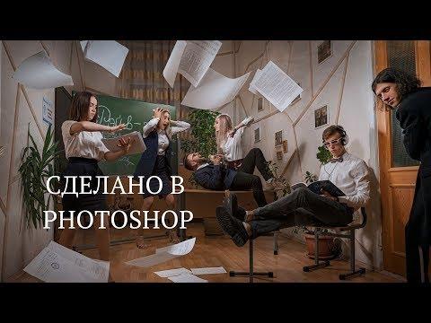 Собираем фотографию из нескольких снимков в Photoshop. (фото-манипуляции)