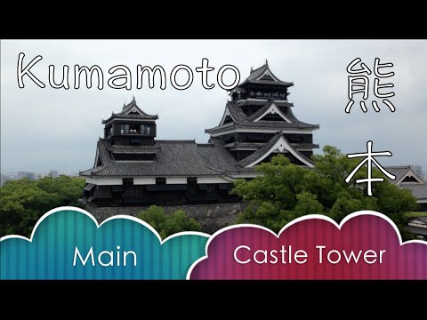 Trip to Japan Kyushu - Kumamoto (part 2) (熊本@日本九州)