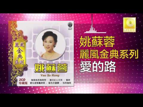 姚苏蓉 Yao Su Rong - 愛的路 Ai De Lu (Original Music Audio)