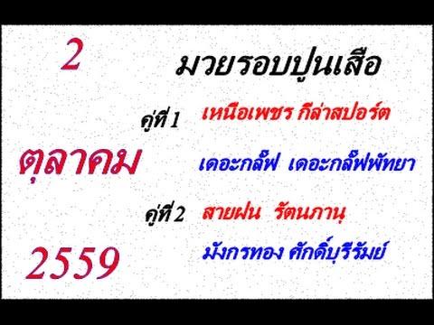วิจารณ์มวยไทย 7 สี อาทิตย์ที่ 2 ตุลาคม 2559 (คู่ที่ 1,2)