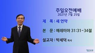 210725 박세덕 목사(새 언약(오전 예배),렘 31…