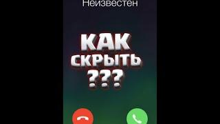 как сделать скрытый номер на свой смартфон