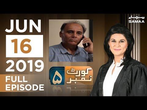 Baap ki maujoodgi | Fathers Day Special | Court Number 5 | SAMAA TV | 16 June 2019