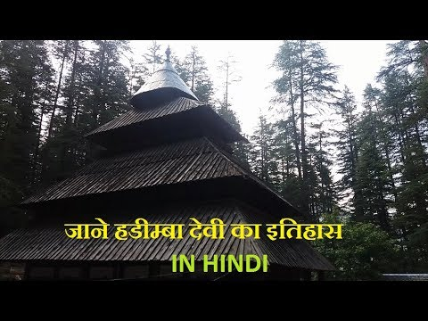 Hadimba Temple manali History in Hindi
