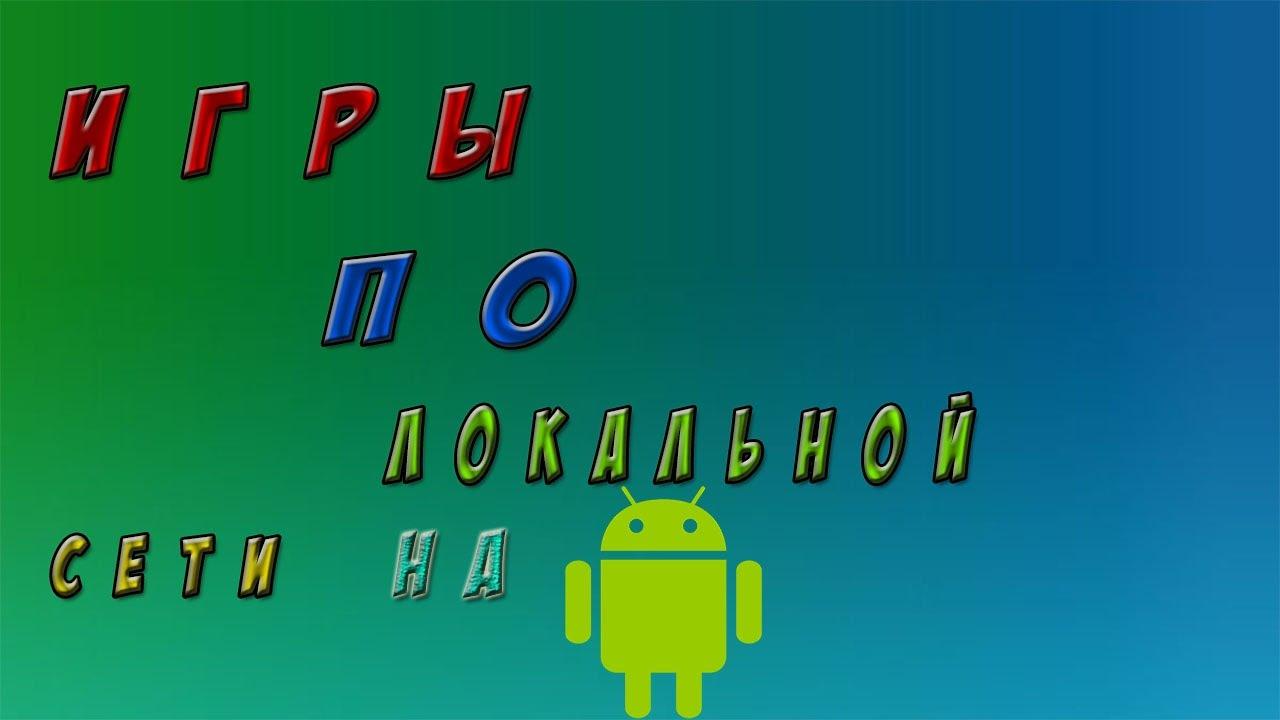 Взлом Android устройства в локальной сети - …