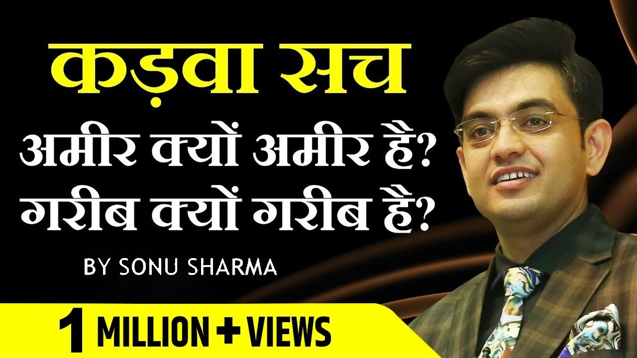 Why Rich Gets Richer & Poor Gets Poorer | success Tips Through Sonu Shama | for asso.Cont 7678481813