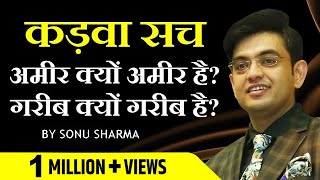Why Rich Gets Richer &amp Poor Gets Poorer  success Tips Through Sonu Shama  for asso.Cont 7678481813