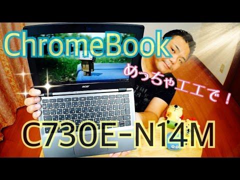 新Chromebookのある生活 Acer C730E-N14M
